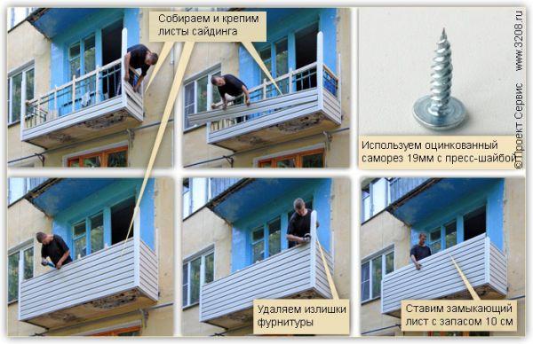 etapy-otdelki-balkona-saidingom